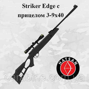 Пневматическая винтовка Hatsan Striker Edge с оптическим прицелом 3-9x40 (Хатсан страйкер едж)
