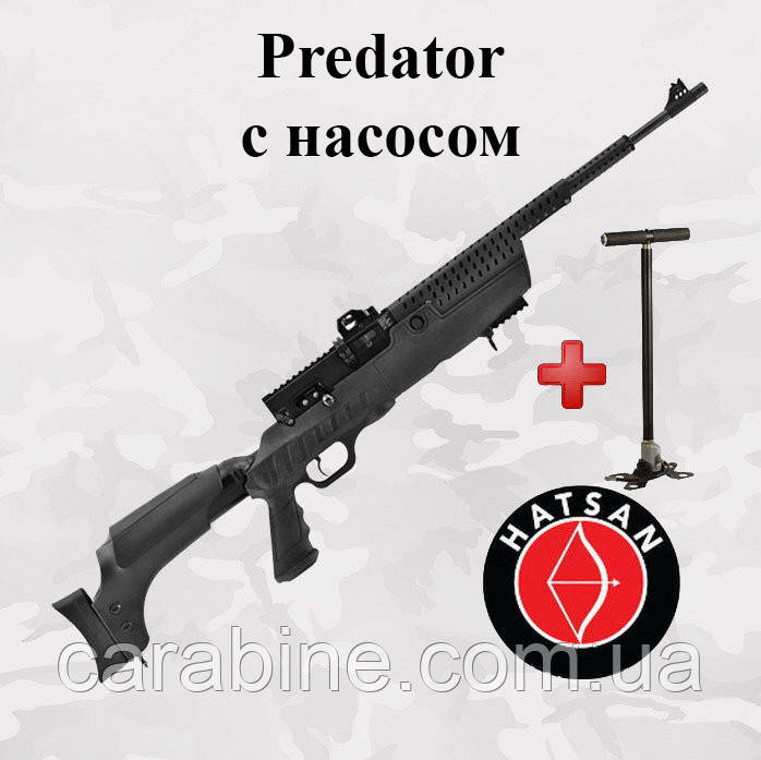 Пневматическая винтовка Hatsan Predator PCP с насосом в комплекте (Хатсан Предатор)