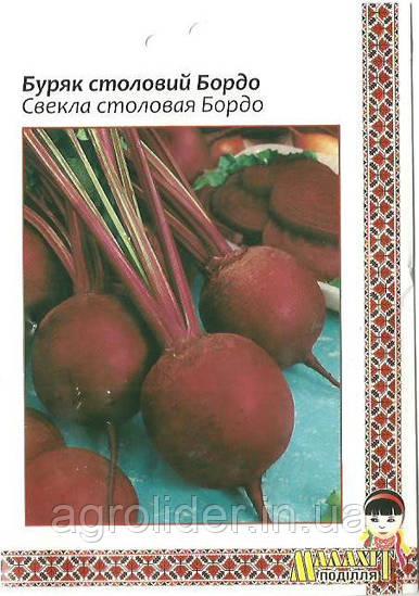 Семена свекла столовая Бордо 20г Бордовая (Малахiт Подiлля)