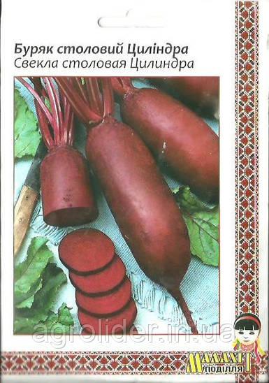 Семена свекла столовая Цилиндра 20г Бордовая (Малахiт Подiлля)