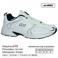 Кроссовки больших размеров Veer Demax от 47 до 50