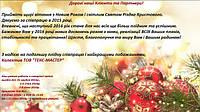 Дорогі покупці нашого сайту! Вітаємо Вас з новим Роком та Різдвом Христовим!