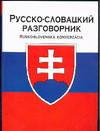Русско-словацкий разговорник.