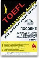 TOEFL / Английский язык.Пособие по подготовке к экзамену ( комплект из 2 - х книг).