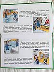 Винтик, Шпунтик и пылесос (ил. И. Семенова), фото 2