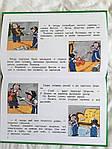 Винтик, Шпунтик и пылесос (ил. И. Семенова), фото 3