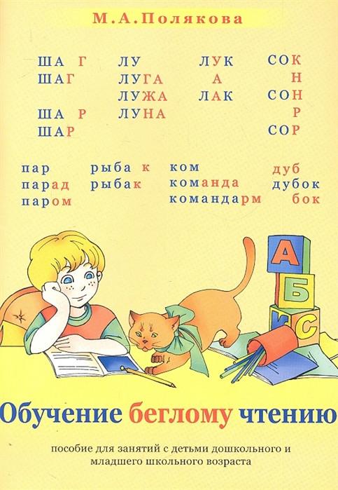 Навчання швидкого читання. Посібник для занять з дітьми дошкільного та молодшого шкільного віку