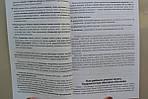 Навчання швидкого читання. Посібник для занять з дітьми дошкільного та молодшого шкільного віку, фото 2