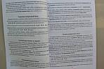 Навчання швидкого читання. Посібник для занять з дітьми дошкільного та молодшого шкільного віку, фото 3