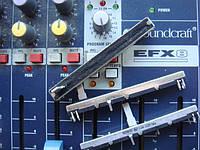 Фейдеры для пультов Soundcraft серии EFX6, EFX8, EFX12, EFX16