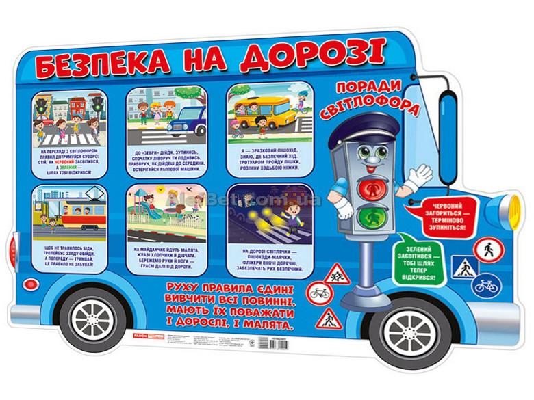 Плакат для оформлення класу. Безпека на дорозі НУШ / Ранок