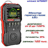 Газоанализатор горючих газов (0-100%LEL) WINTACT WT8801, фото 2