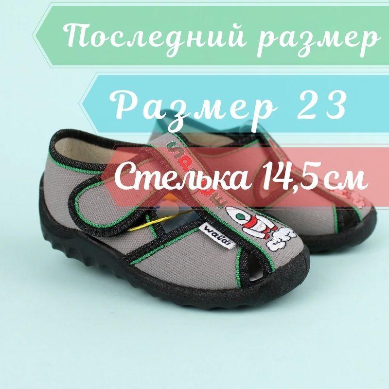 Текстильные босоножки на мальчика Паша Ракета Украина тм Waldi р.23