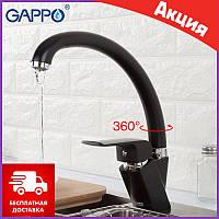 Смеситель для кухни Gappo Aventador G4150 кухонный однорычажный кран Гаппо из латуни черный
