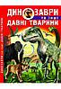 Енциклопедія. Динозаври та інші давні тварини