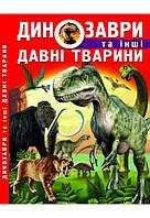 Енциклопедія. Динозаври та інші давні тварини, фото 1