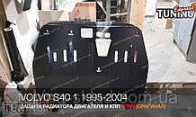 Захист двигуна Вольво S40 1 1995 (сталева захист піддону картера Volvo S40)