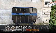 Захист піддона картера Вольво S60 2 2009+ (сталевий захист двигуна Volvo S60 2)