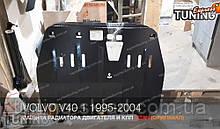 Захист двигуна Вольво V40 1 1995-2004 (сталева захист піддону картера Volvo V40)