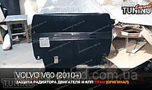 Захист двигуна Volvo V60 1 2010+ (захист картера Вольво V60 1)