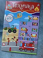 Детская книга с наклейками Робинс. Более 600 наклеек. Техника (транспорт)