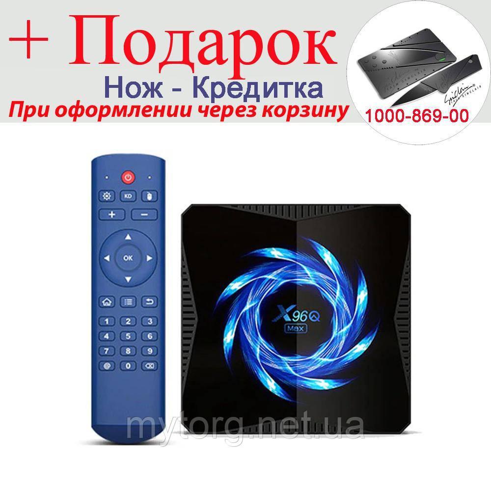 Смарт ТВ-приставка X96Q MAX Android 4G 64GB з пультом дистанційного управління