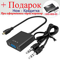 Адаптер переходник micro-HDMI в VGA + Audio выход MICRO - HDMI в VGA, фото 1