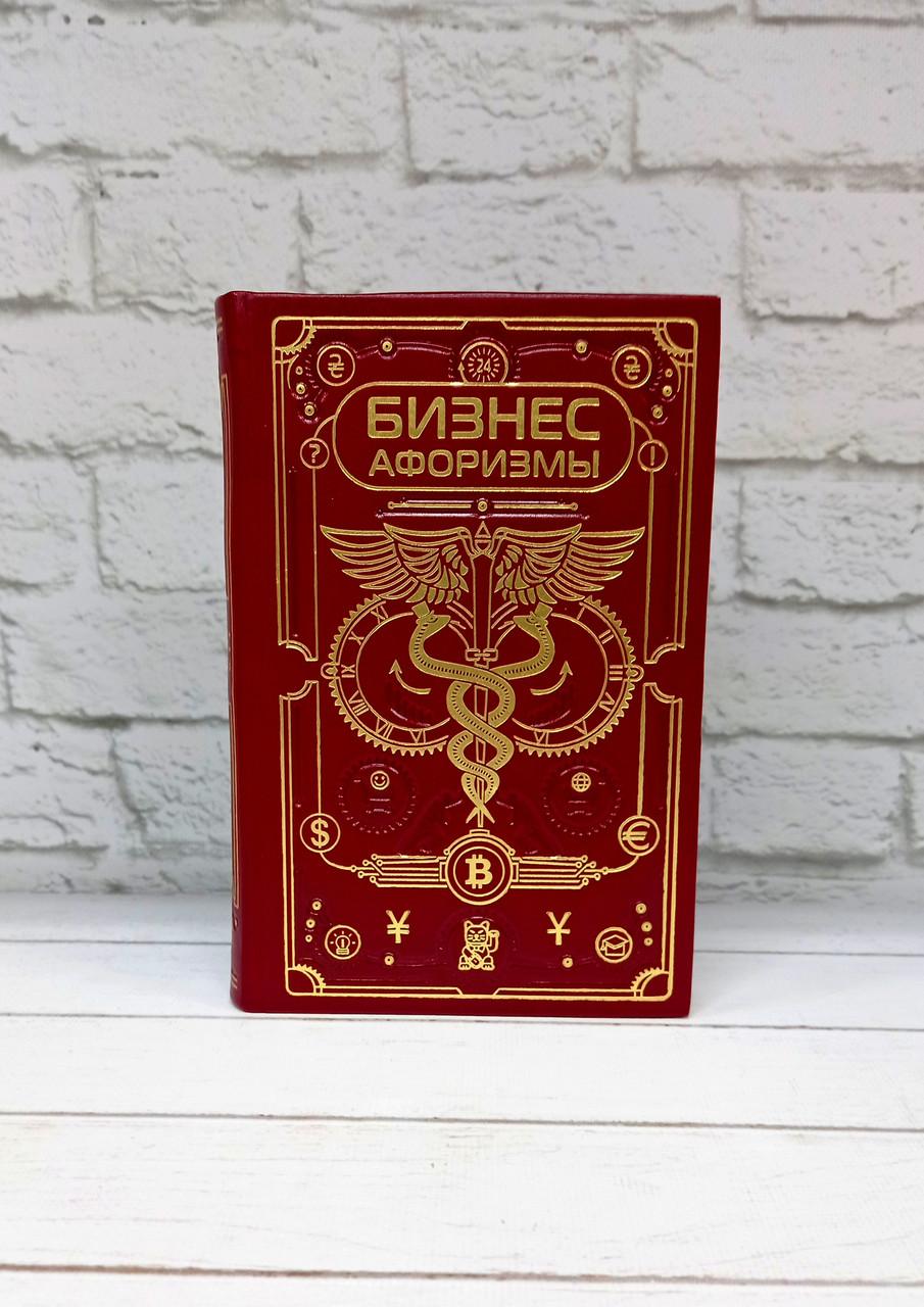 Бизнес Афоризмы (эксклюзивное подарочное издание)