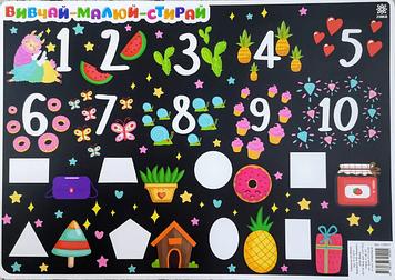 """Підкладка для столу """"Абетка-цифри"""" Дівчата A3№129053"""