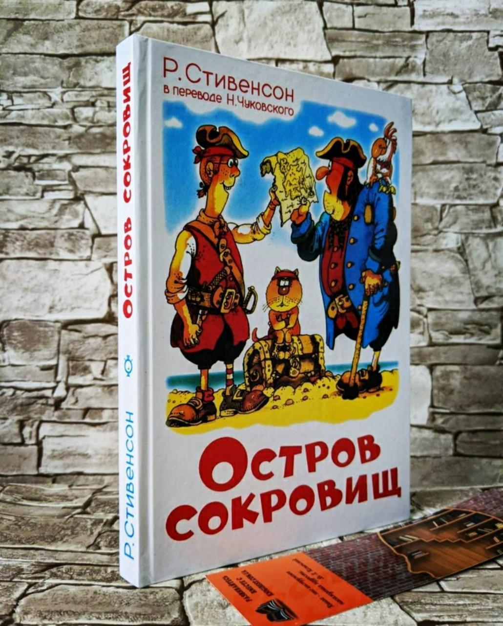 """Книга """"Острів скарбів"""" Роберт Стівенсон"""
