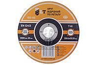 Диск відрізний по металу LT - 125 х 1,6 х 22,2 мм 5 шт.