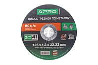 Диск відрізний по металу Apro - 125 х 1,2 х 22,2 мм Pro 5 шт.