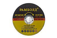 Диск відрізний по металу Рамболд - 125 х 1,0 х 22,2 мм