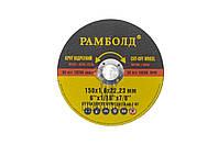 Диск відрізний по металу Рамболд - 150 х 1,6 х 22,2 мм