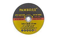 Диск відрізний по металу Рамболд - 180 х 1,6 х 22,2 мм