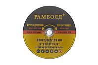 Диск відрізний по металу Рамболд - 230 х 2,0 х 22,2 мм