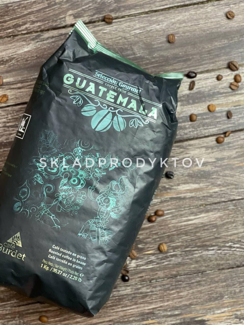Кава в зернах Cafe Burdet Guatemala Gourmet, 1 кг 100% арабіка Іспанія