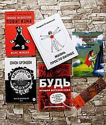 """Набір ТОП 5 книг по саморозвитку """"Тонке мистецтво пофігізму"""",""""Життя просто бізнес"""",""""Змінюйся або здохни"""" та ін."""