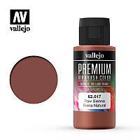 Сиена натуральная. Краска акрил-полиуретановая 60 мл. VALLEJO PREMIUM COLLOR 62017