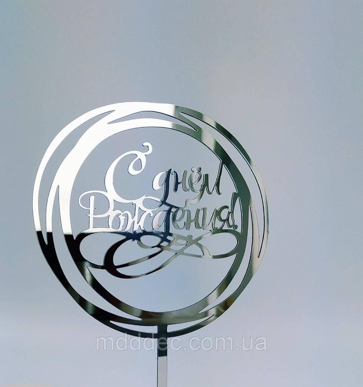 Топпер зеркальный серебро с днем рождения