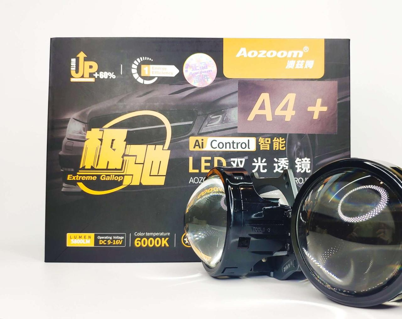 Линзы Bi-LED Aozoom А4+ 3 дюйма 50Вт 12В 5500K