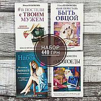 """Набор книг """"Исповедь бывшей любовницы"""", """"Как перестать быть овцой"""", """"Мозгоеды"""", """"В постели с твоим Н. Набокова"""