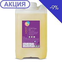 Органічний рідкий миючий засіб з ефірною олією лаванди Sonett GB5011, 10 л