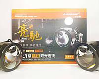 Линзы Bi-LED Aozoom А3 Pro ALPD-03 3 дюйма 45Вт 12В 5500K, фото 1