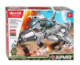 Дитячий Конструктор iBlock Винищувач 366 деталей