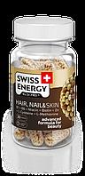 Вітаміни в капсулах Swiss Energy Hair, Nail & Skin, №30, Швейцарія (4274)