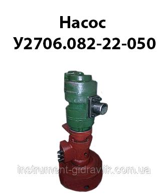 Насос У2706.082-22-050