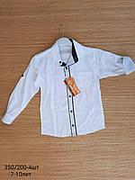 Біла шкільна сорочка трансформер для хлопчика 7-10 років. Туреччина. Оптом