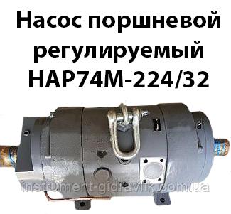 Насос поршневий регульований НАР74М-224/32