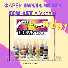 Фарби для аерографа IWATA MEDEA COM-ART в Україні